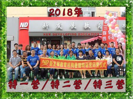 图片为哈尔滨新发展高考特训营学生游览名牌大学的现场照片
